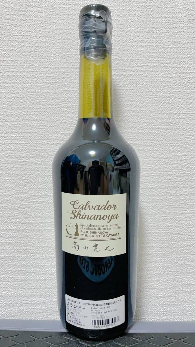 ミシェル ユアール 1997 - 2014 カスクストレングス シングルカスク クラシックバレル #18 cellar#1 for BAR Calvador & SHINANOYA 52%_画像2
