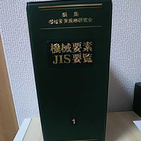 機械要素JIS要覧 1 新日本法規