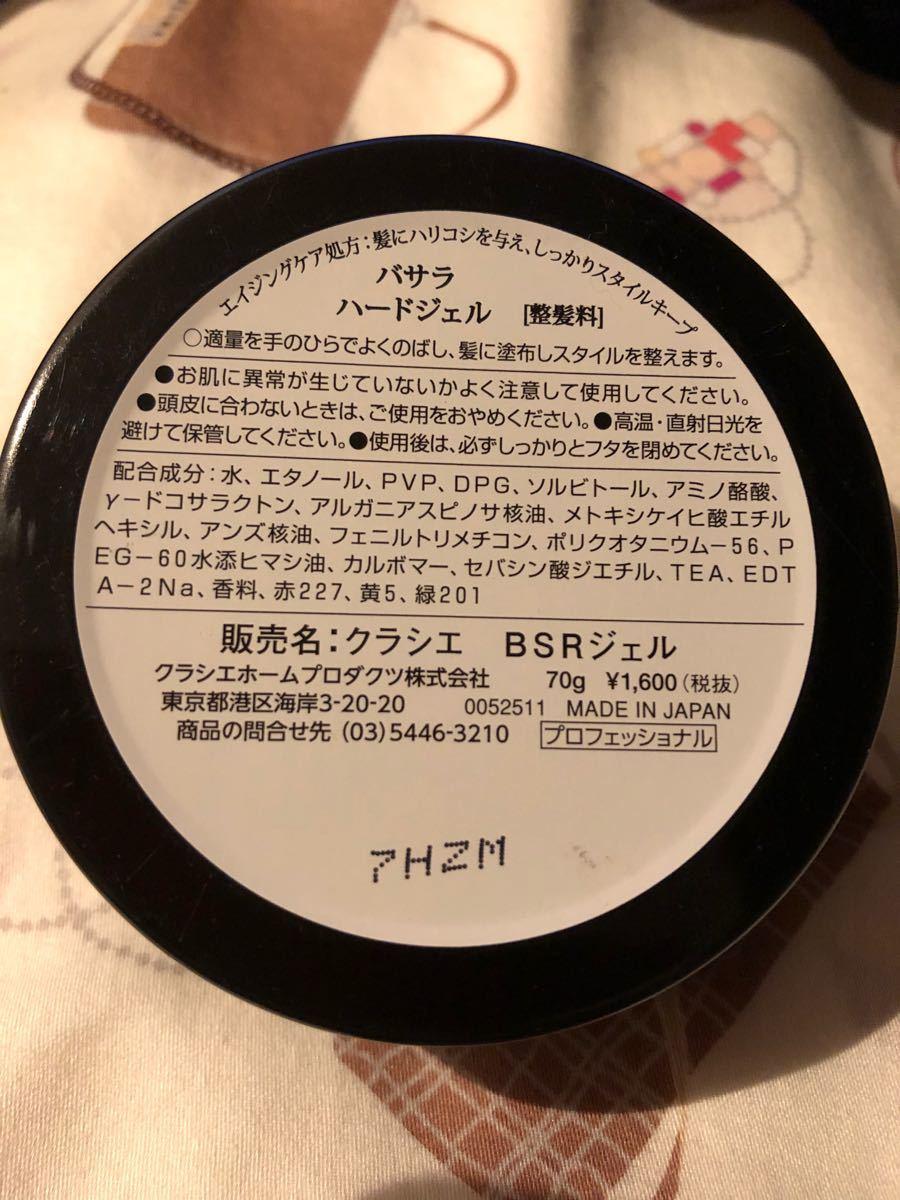 バサラ ハードジュル整髪料NO、802、HAIR GEL70g定価1600円