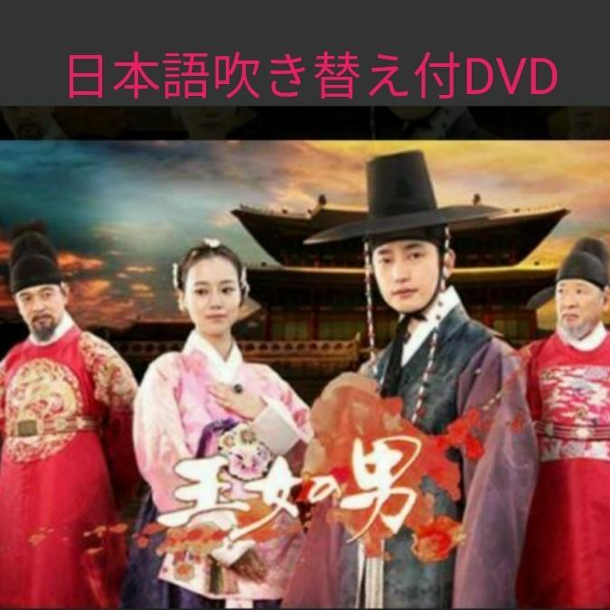 韓国ドラマ 王女の男 全話 吹き替え DVD