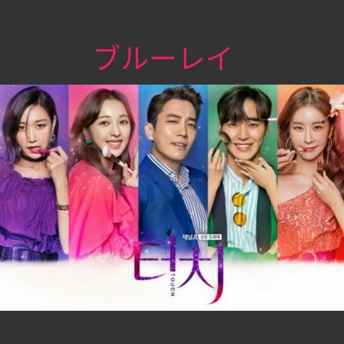 韓国ドラマ タッチ 全話 Blu-ray