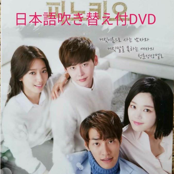 韓国ドラマ ピノキオ 日本語吹き替え付DVD
