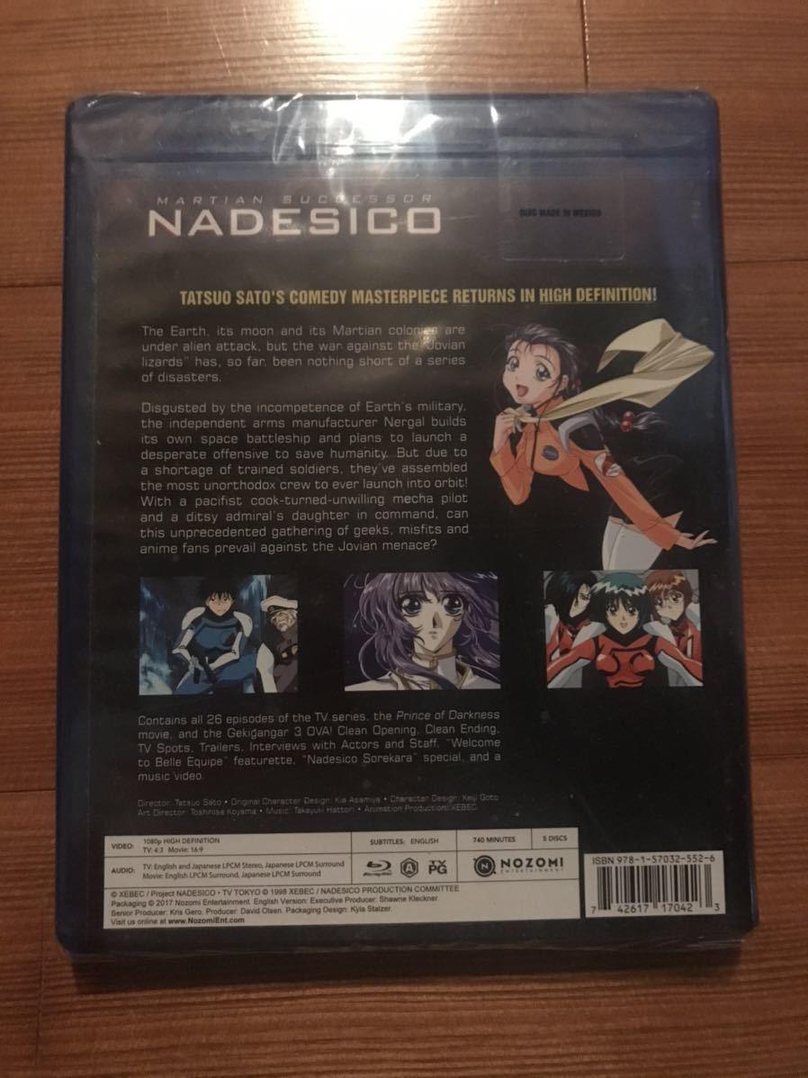 Blu-ray 機動戦艦ナデシコTV全話+劇場版