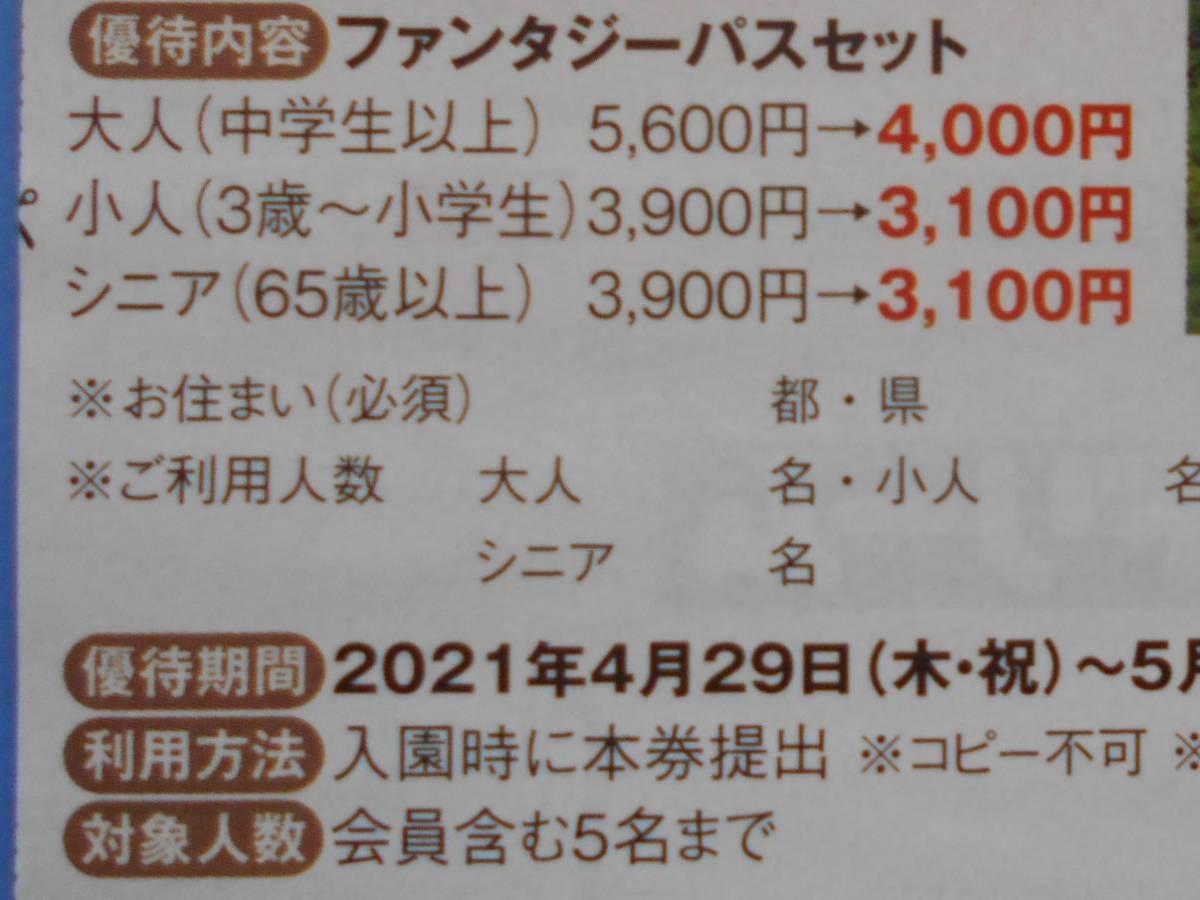 JAFクーポン 那須ハイランドパーク割引券  《送料63円 他のクーポンと同梱可能》_画像2