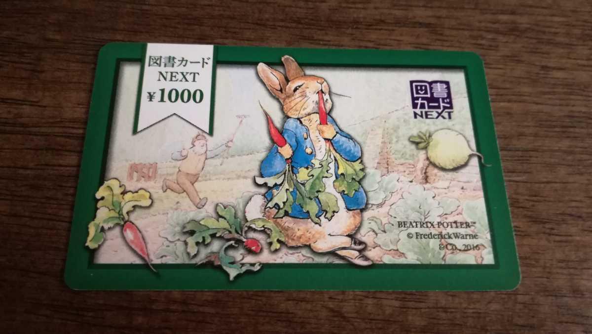 未使用 図書カードNEXT 1000円(期限 2034年 12月31日)_画像1