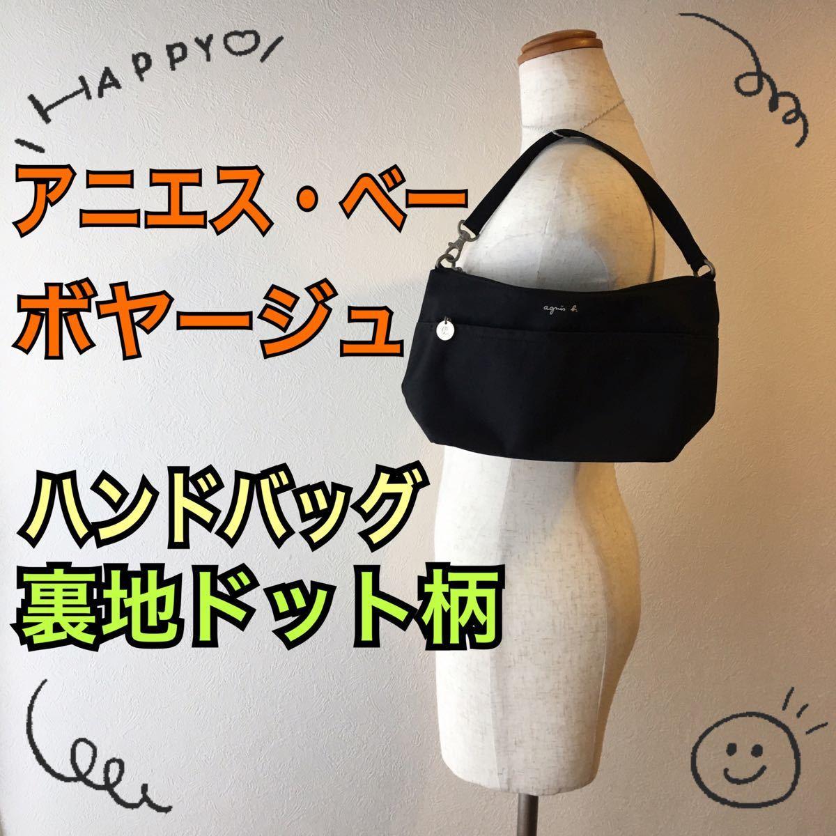 アニエスベーボヤージュ☆ハンドバッグ☆黒☆ナイロン☆かばん☆バック