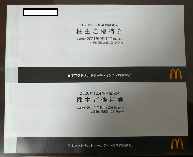 【即決】 マクドナルド 株主優待券 2冊 送料無料_画像1