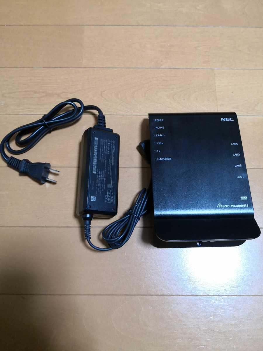 [送料無料] NEC Aterm WG1800HP3◆最新ファーム適用済◆中継機にもなる無線LANルーター◆11ac 1300Mbps 2.4GHz&5GHz対応 Wi-Fiルーター
