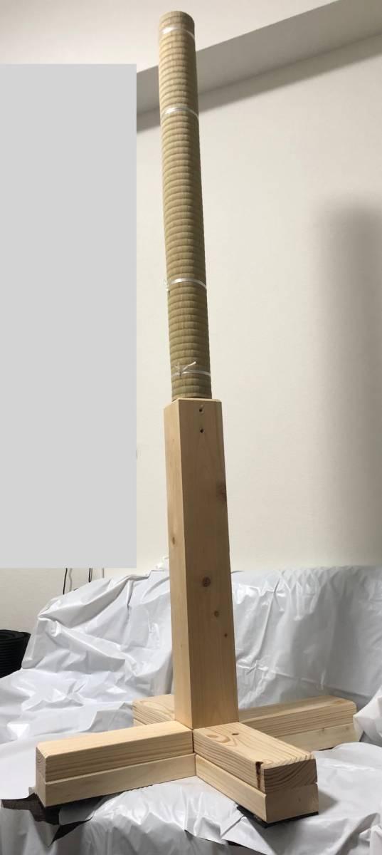 【自作】試し斬り台(試斬台) 組立、ネジ込み式 中サイズ(高さ68cm) 支柱桧材仕様 居合、抜刀道 日本刀_※畳表は付いていません。