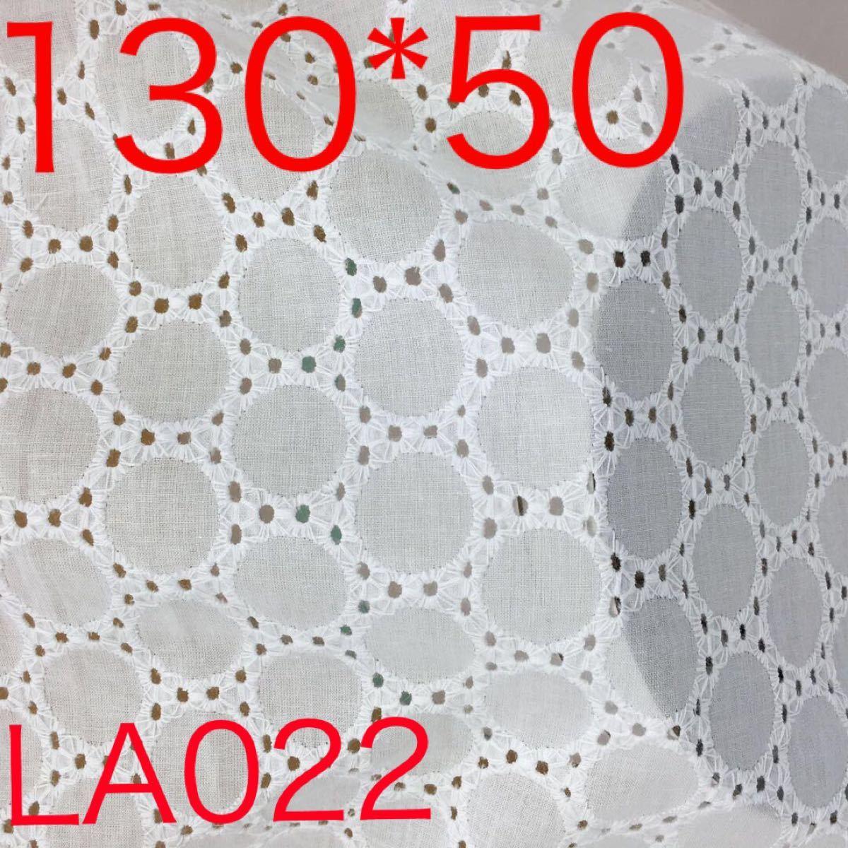 綿レース生地130cm*50cm (LA022)