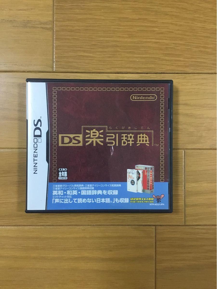 ニンテンドーDSソフト DS楽引辞典