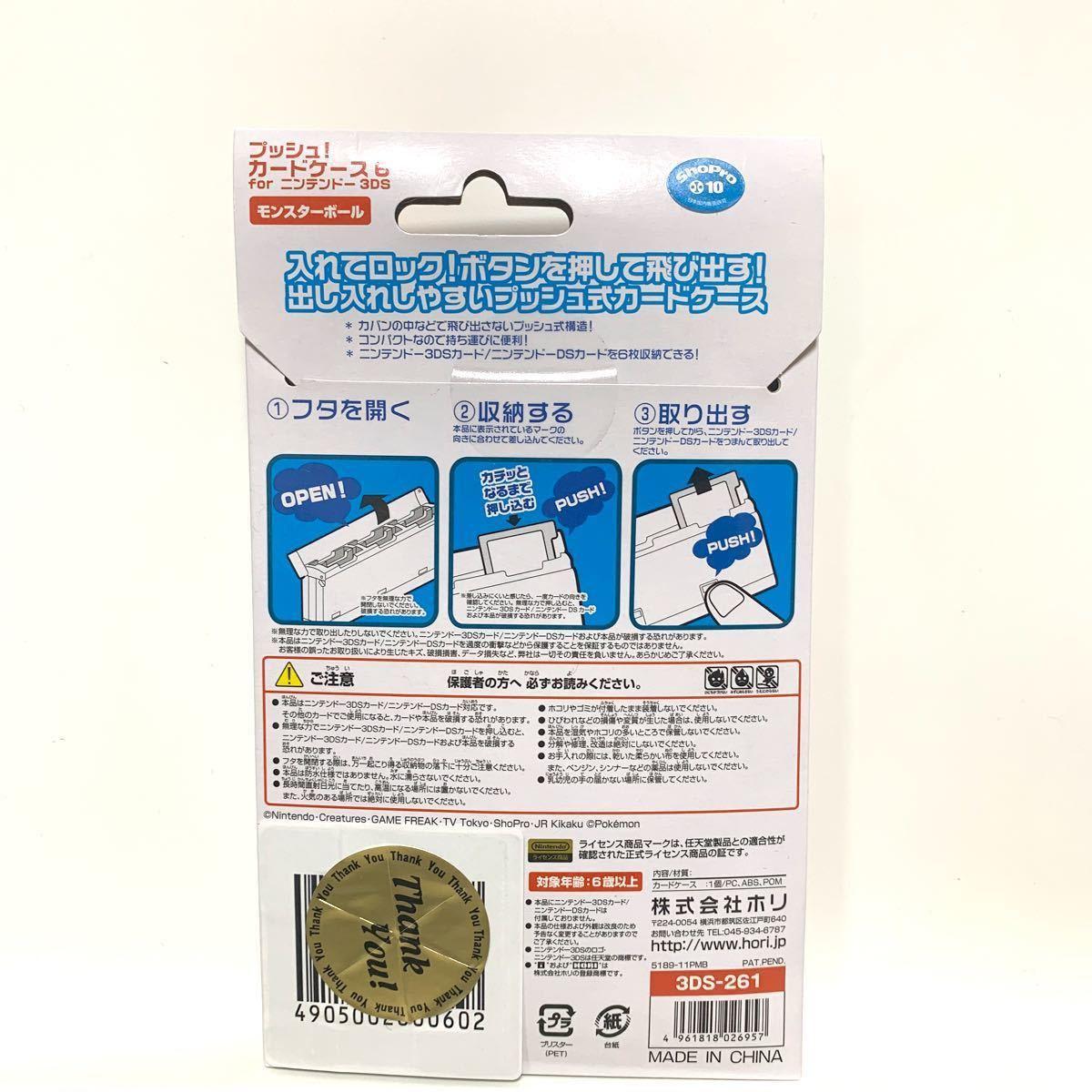 ポケットモンスタープッシュ! カードケース6 for ニンテンドー3DS モンスターボール