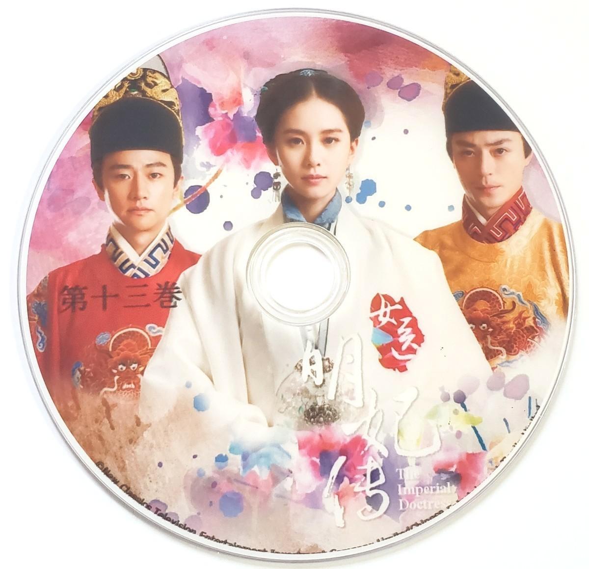中国ドラマ  女医明妃伝~雪の日の誓い~    全話 DVD