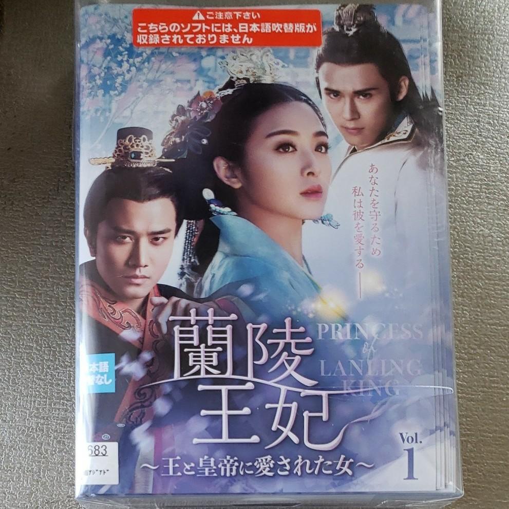 中国ドラマ 蘭陵王妃~王と皇帝に愛された女~ 全23巻 DVD  レンタル落ち