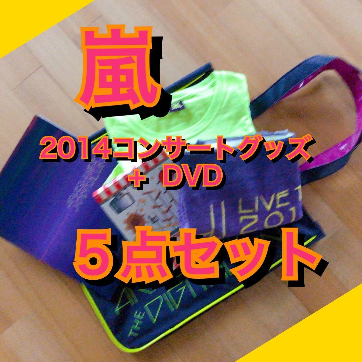 嵐2014コンサートツアーグッズ、DVD