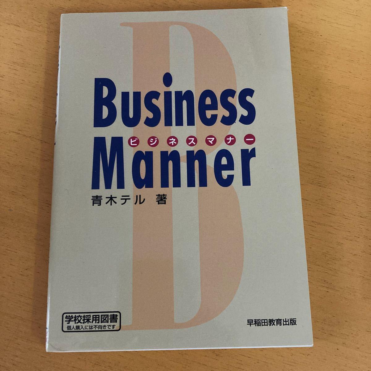 ビジネスマナー BusinessManner 青木テル 早稲田教育出版