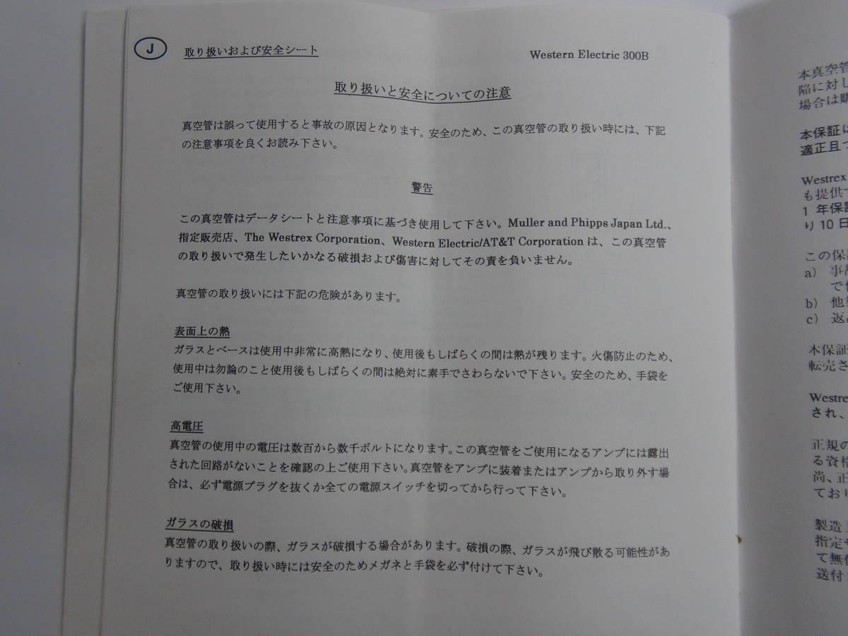 真空管 出力管 Western Electric 300B 1997年 復刻版 保証書 説明書_画像5