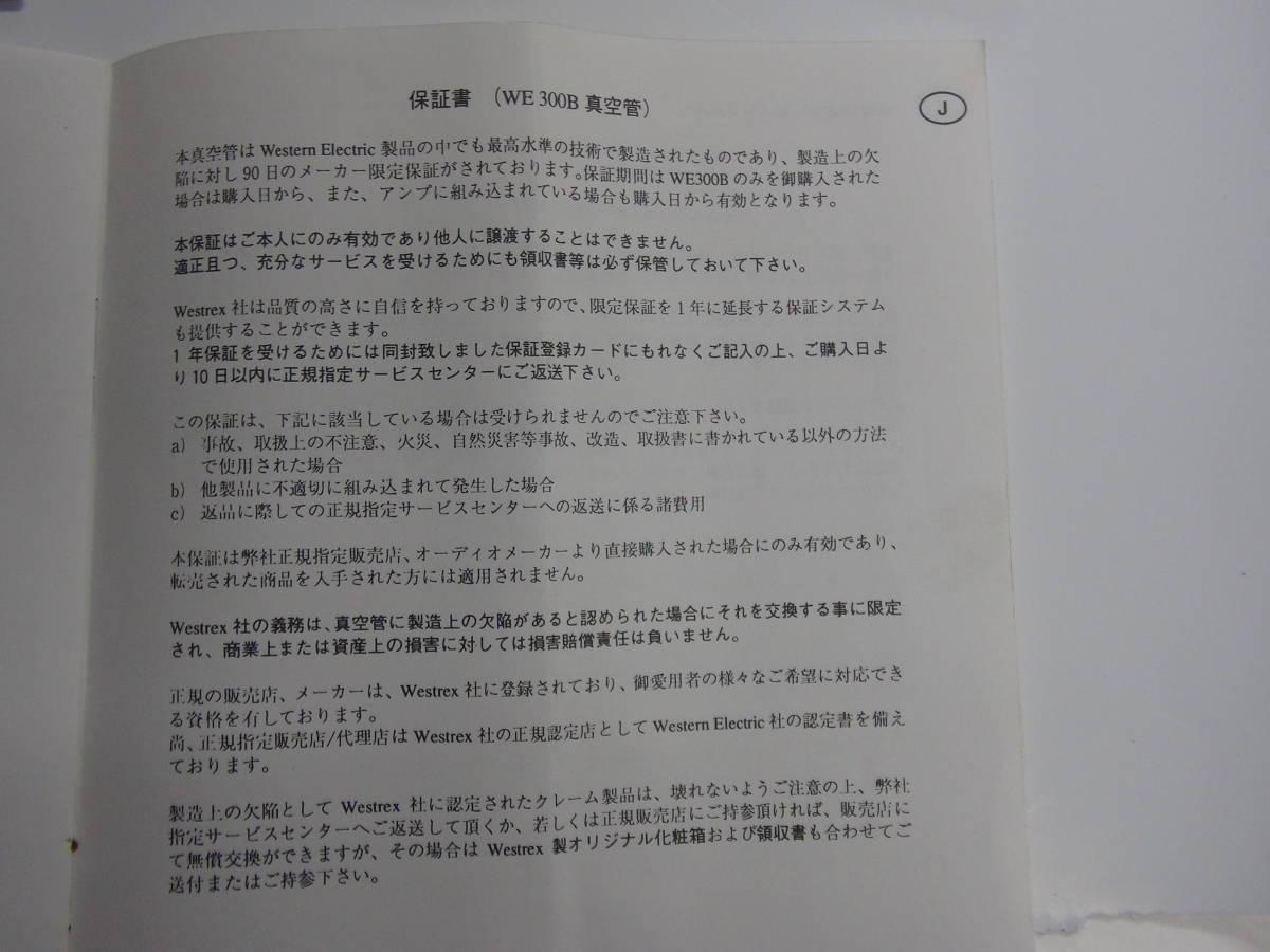 真空管 出力管 Western Electric 300B 1997年 復刻版 保証書 説明書_画像6