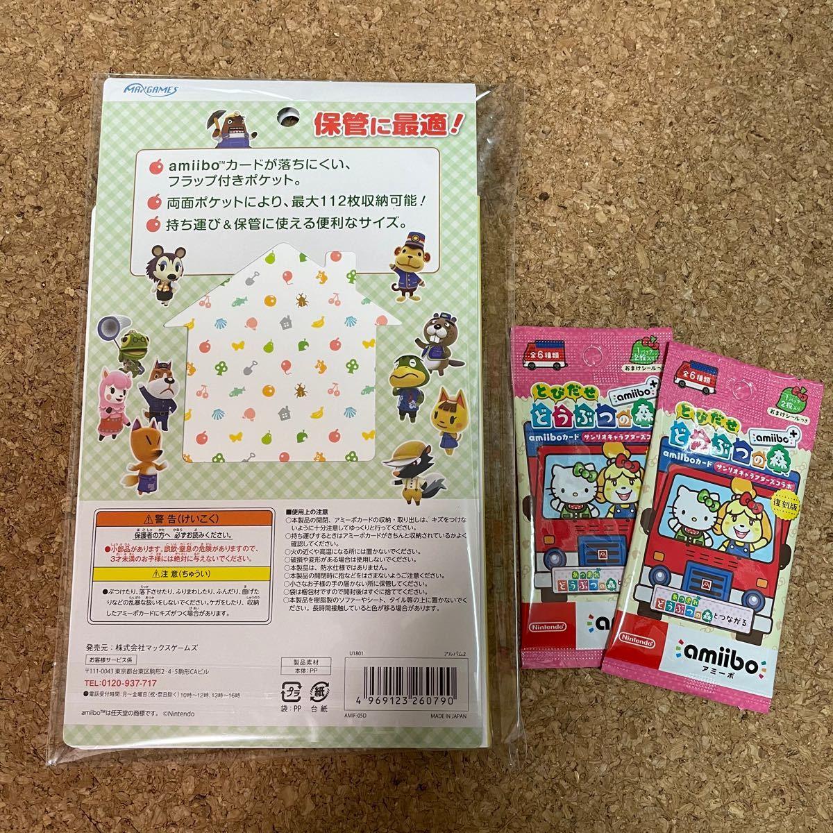 とびだせ どうぶつの森 amiibo+ サンリオ 復刻版 アルバム 付き パック2枚&アルバム