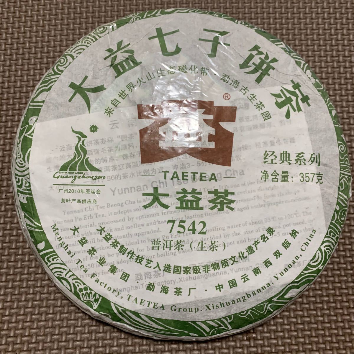 大益 生茶 2010年 プーアル茶