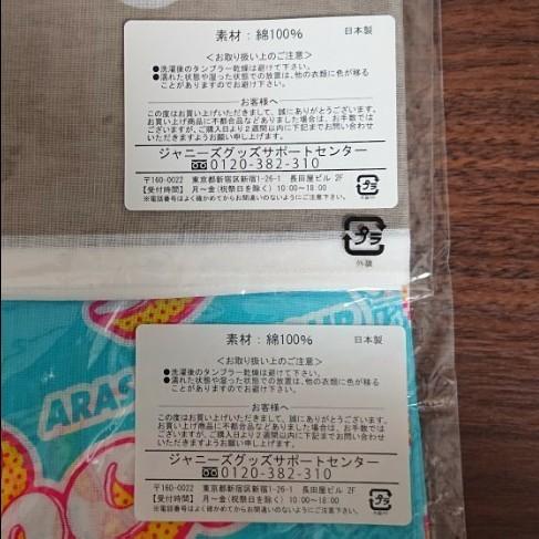 嵐 Popcorn&LOVEツアーライブグッズ ハンカチ バンダナ ARASHI