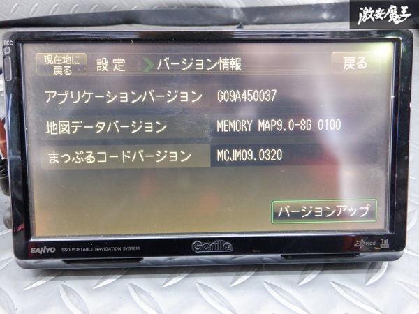 保証付 SANYO サンヨー ポータブルナビ NV-SD730DT ゴリラ ワンセグ内蔵_画像4