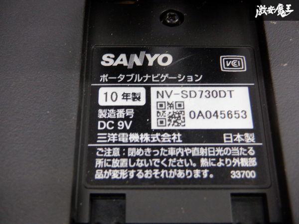 保証付 SANYO サンヨー ポータブルナビ NV-SD730DT ゴリラ ワンセグ内蔵_画像6