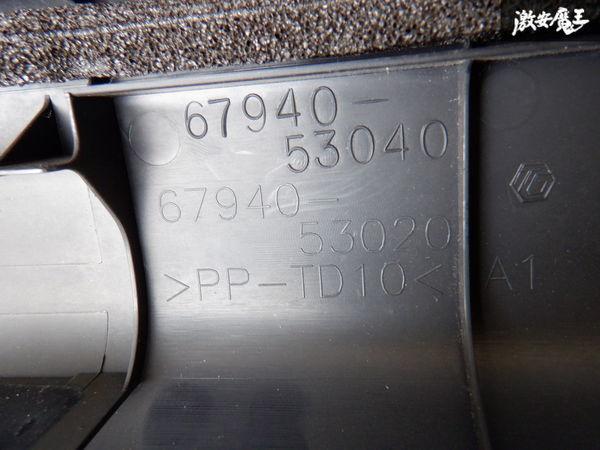 レクサス純正 DBA-GSE20 GSE20 IS250 スカッフプレート リア 片側 LH 67940-53040_画像8