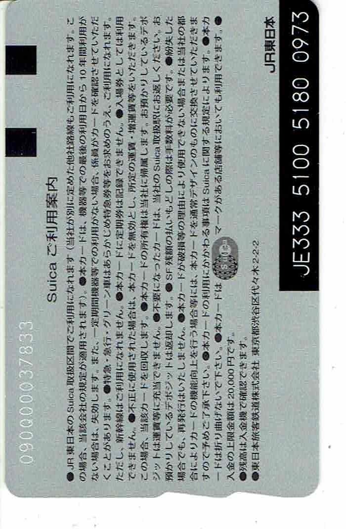 ★記念suica★東北新幹線★E5系はやぶさ★いわゆるデビュー記念★非売品・抽選景品★新品同様★チャージ残高10円★再チャージ・使用可★ _画像2
