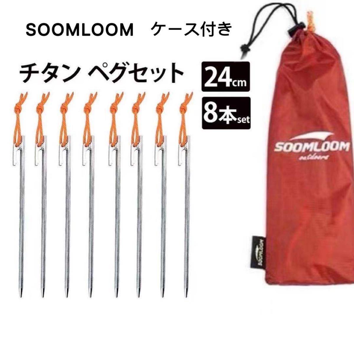 soomloom チタンペグ キャンプ設営用具 24CM /8本セット