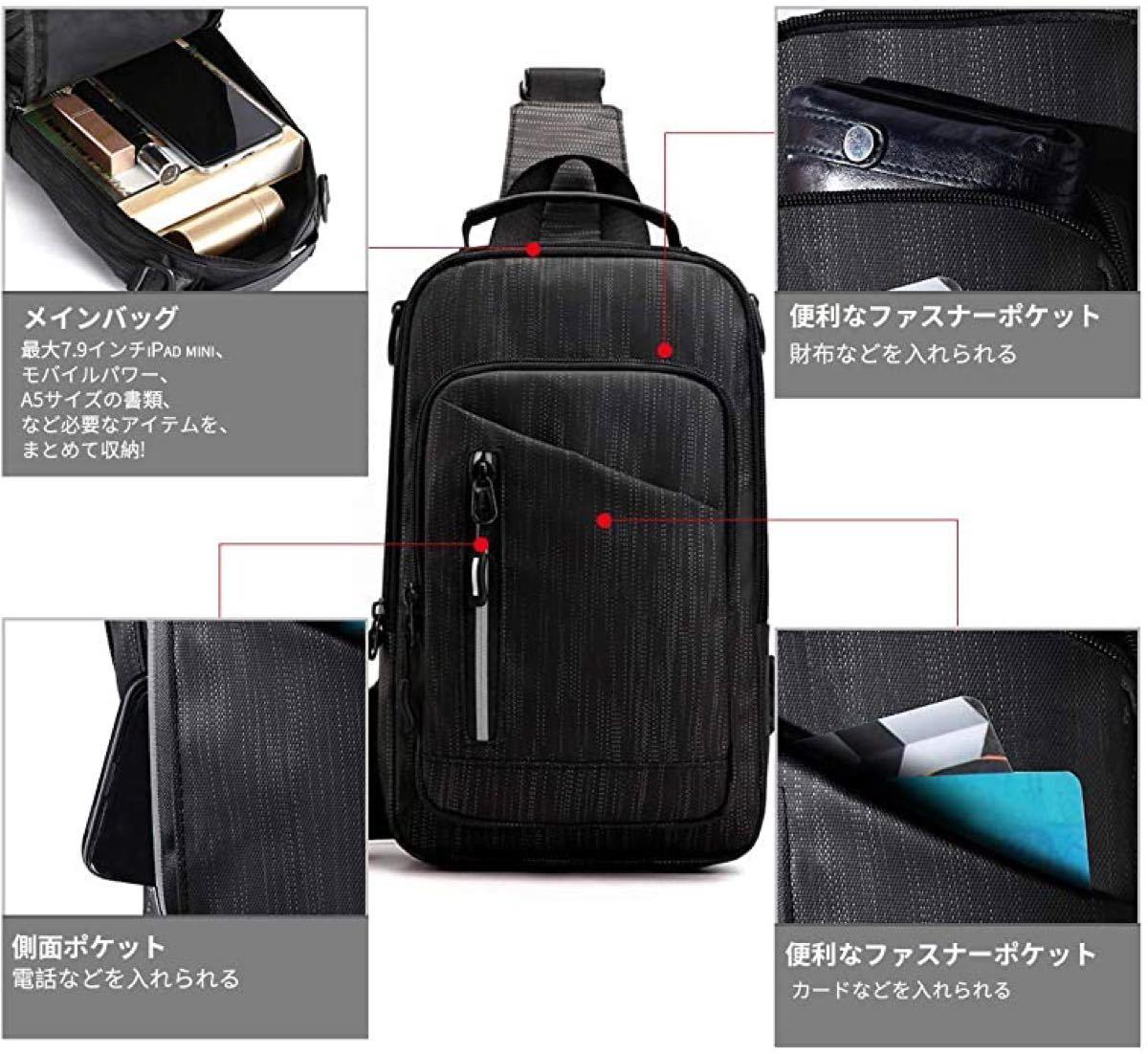 ボディバッグ メンズ 斜めがけ ショルダーバッグ 大容量 iPad収納 ワンショルダーバッグ USBポート付き 防水 iPad収納