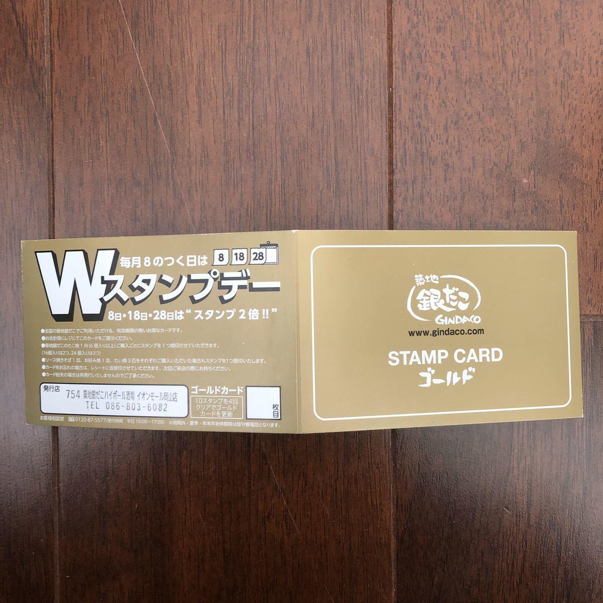 送料無料 築地銀だこ スタンプカード(ゴールド)スタンプ全て捺印済 たこ焼き4舟交換可能 ゴールドカード更新不可_画像1