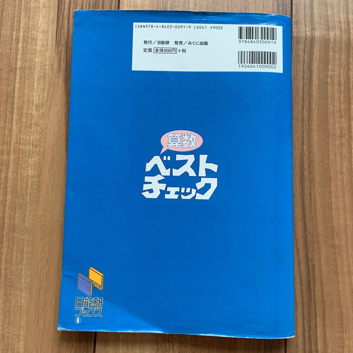 中学受験 日能研 メモリーチェック 算数 チェック ベスト