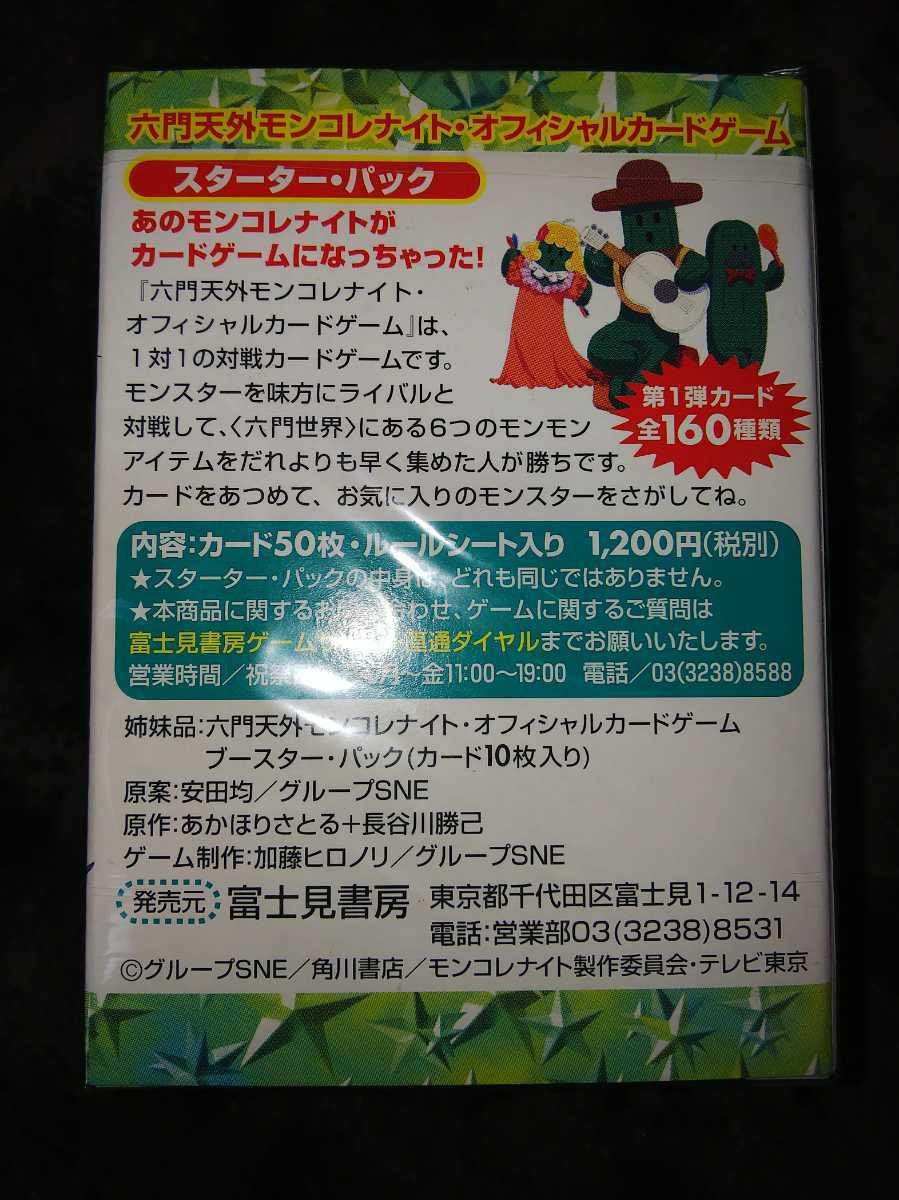 未開封 六門天外モンコレナイト オフィシャルカードゲーム スターターパック_画像2