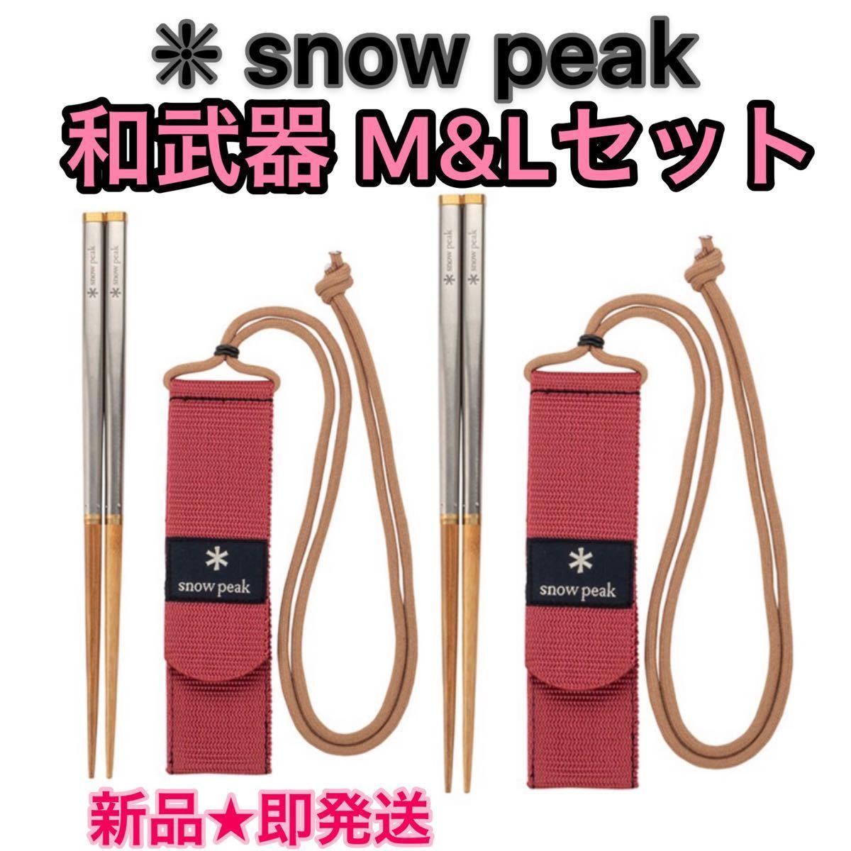 ★ スノーピーク snowpeak 和武器 M & Lセット★ お箸★ 【新品】