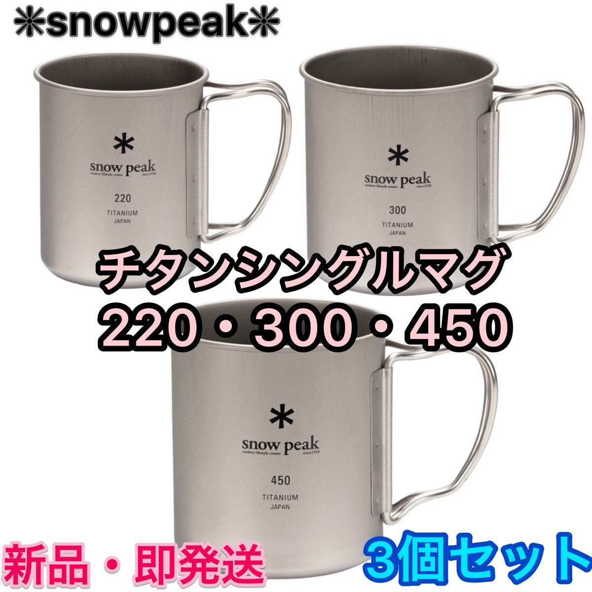 スノーピーク  チタンシングルマグ 220  300  450 ★3個セット★snow peak 【新品未使用】