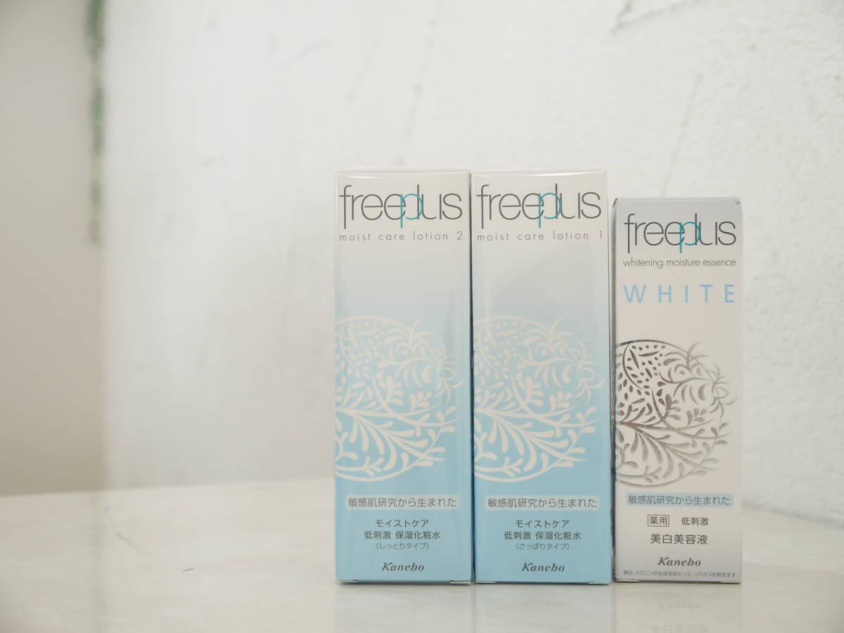 新品 3点セット!! 送料無料!! カネボウ freePlus フリープラス 低刺激 化粧水 しっとり&さっぱり 130ml 美白美容液 ホワイトニング 50ml