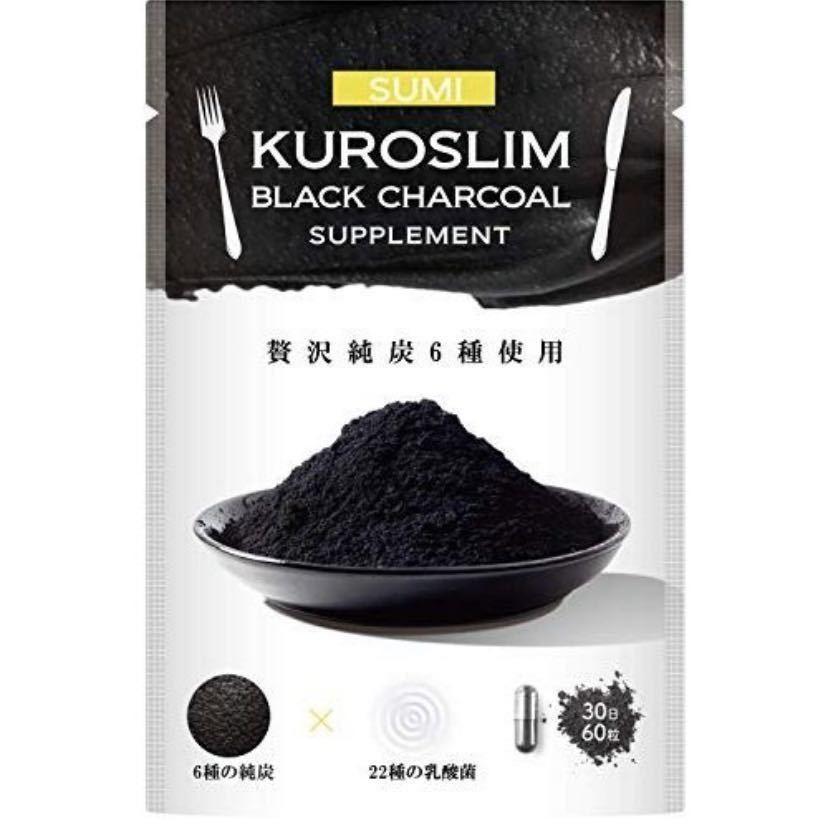 送料無料 炭 ダイエットサプリ KUROSLIM 6種の炭 22種の乳酸菌 サプリ_画像1