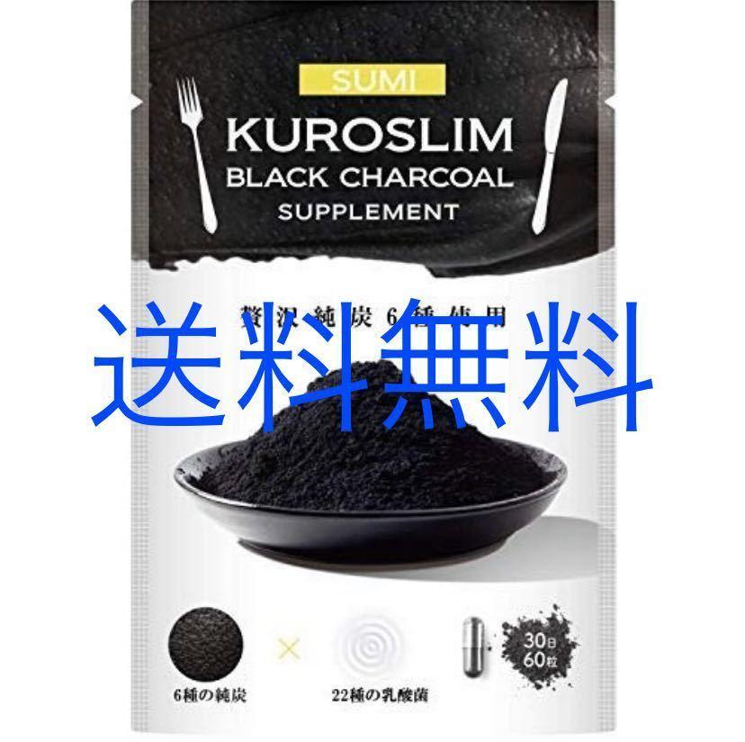 送料無料 即決 炭 ダイエットサプリ KUROSLIM 6種の炭 22種の乳酸菌 サプリ_画像1