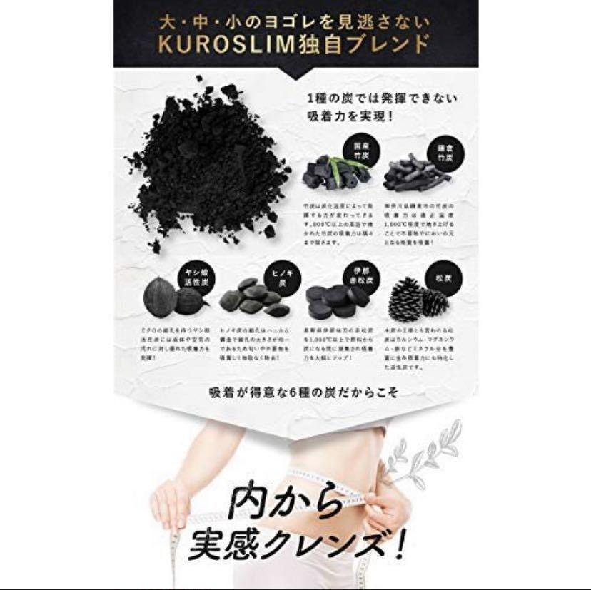送料無料 即決 炭 ダイエットサプリ KUROSLIM 6種の炭 22種の乳酸菌 サプリ_画像5