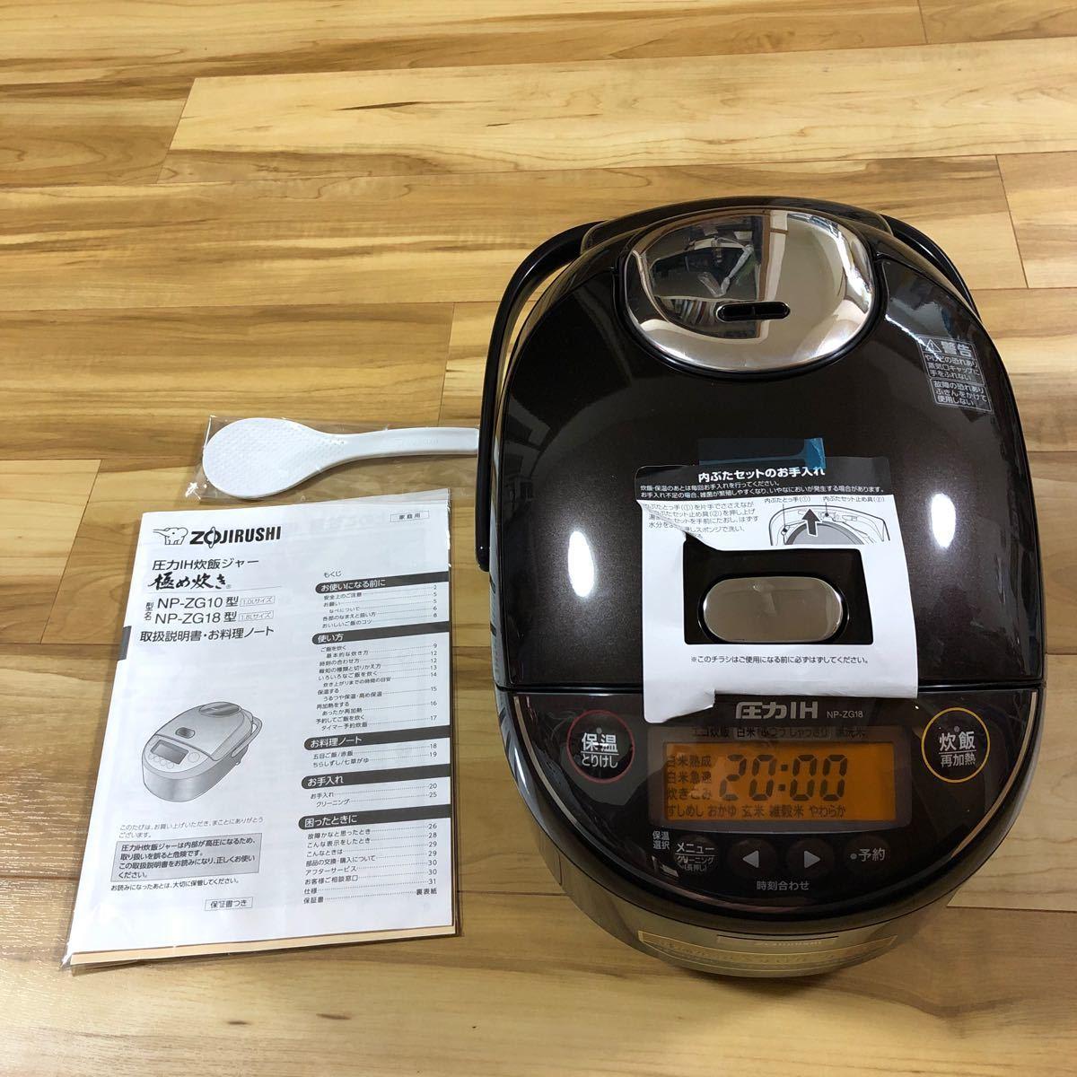 ☆送料無料 新品未使用 象印 圧力IH炊飯ジャー 極め炊き NP-ZG18 1.8L 1升 10合