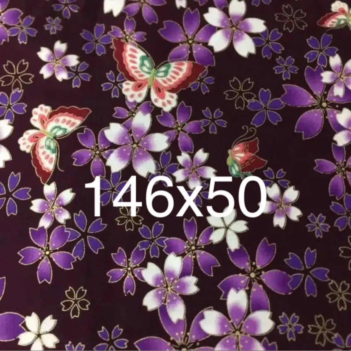 生地 ハギレ 和柄 桜と蝶 花柄 50cm 金糸プリント 紫色