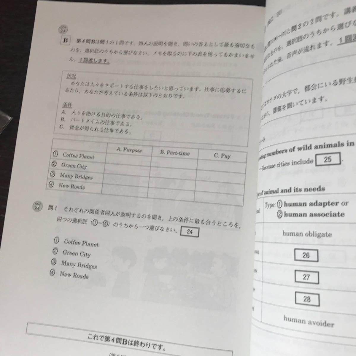 2021共通テスト対策 実力完成 直前演習 英語リスニング