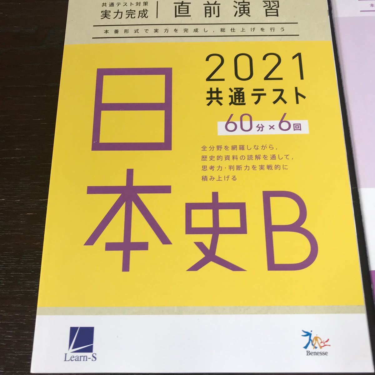 2021 共通テスト対策 実力完成 直前演習 日本史B
