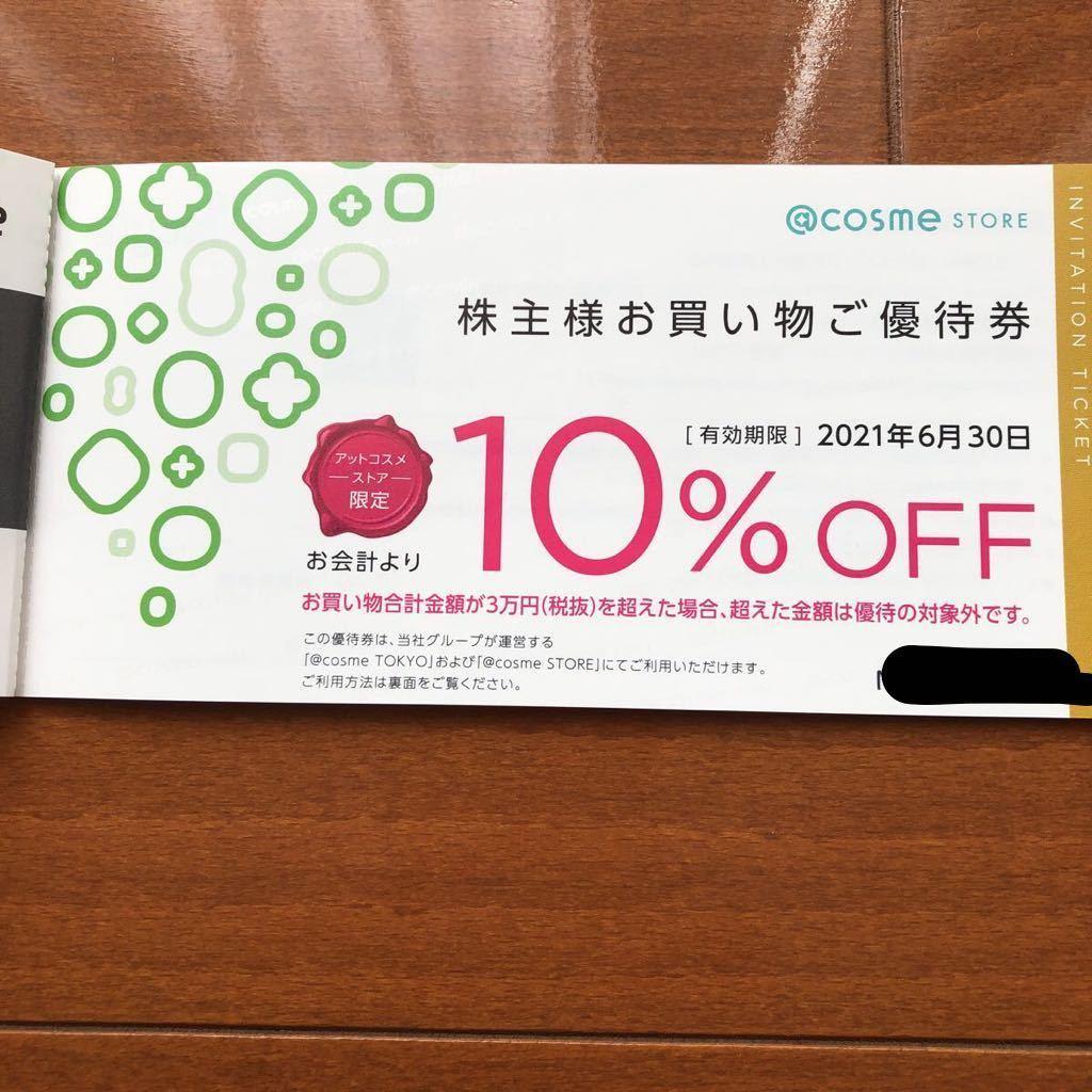 ☆アイスタイル 株主優待券 6400円相当+10%割引券3枚★送料込☆_画像4