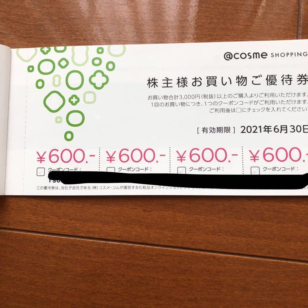 ☆アイスタイル 株主優待券 6400円相当+10%割引券3枚★送料込☆_画像2