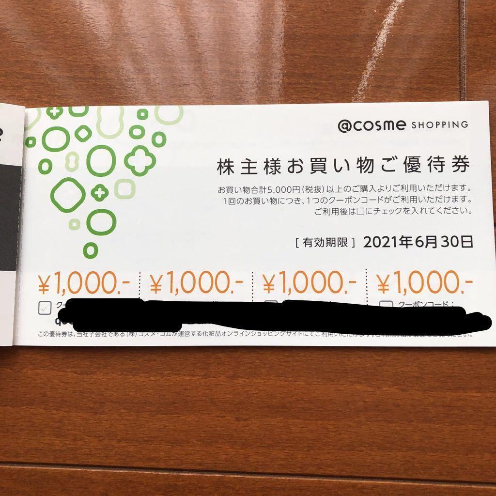 ☆アイスタイル 株主優待券 6400円相当+10%割引券3枚★送料込☆_画像3