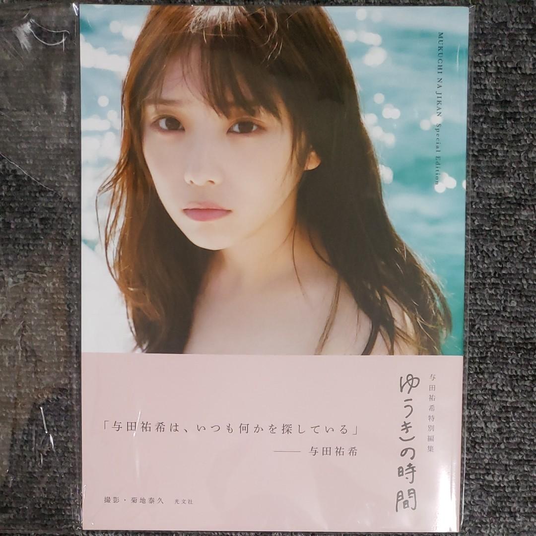 乃木坂46 与田祐希 アザーカット写真集 ゆうきの時間