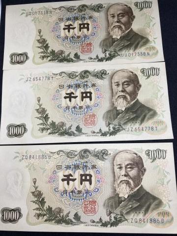 旧紙幣 伊藤博文 千円札 ピン札 9枚_画像2