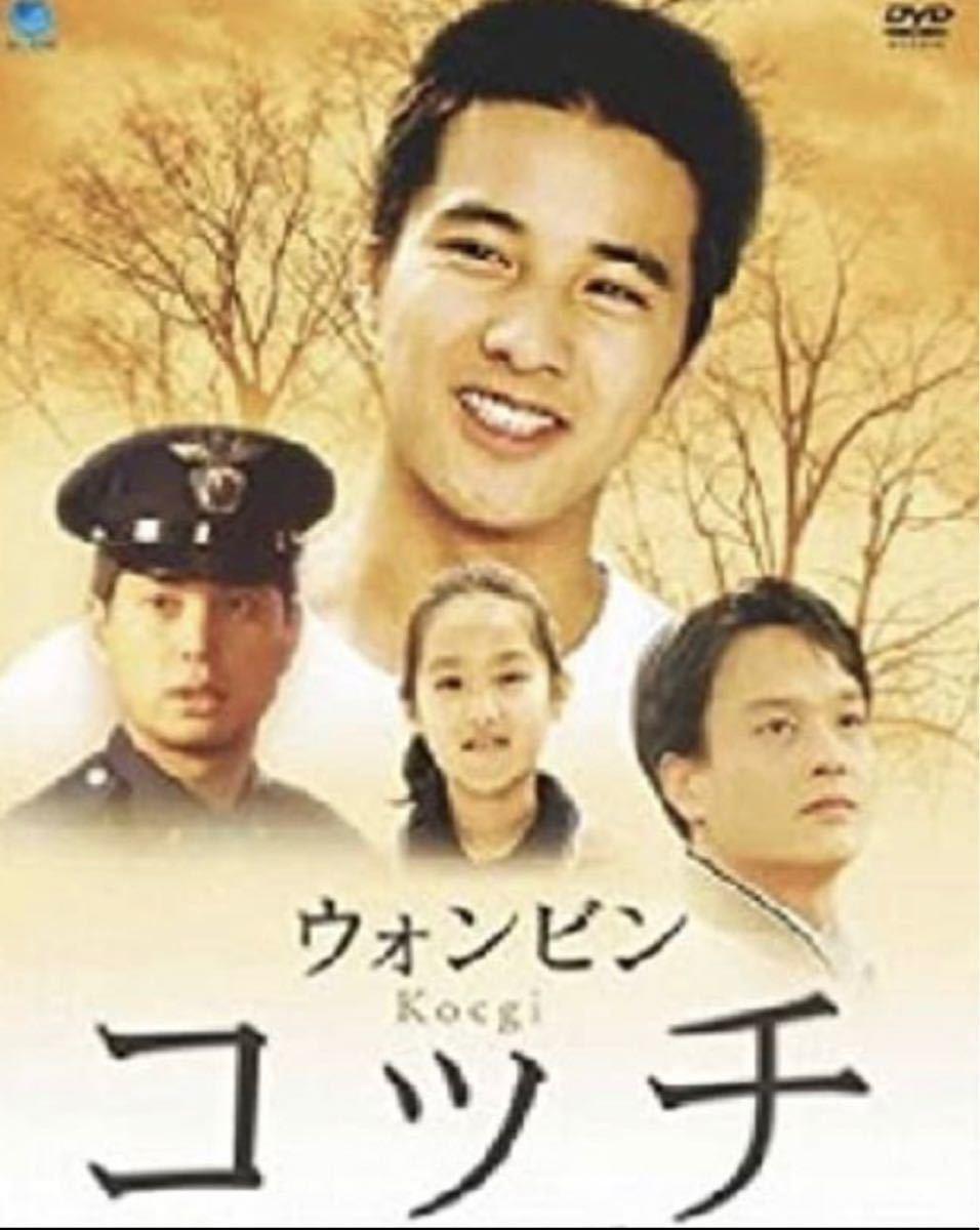 九十九里の乙女様専用 韓国ドラマ DVD コッチ クアンキ ウォンビン